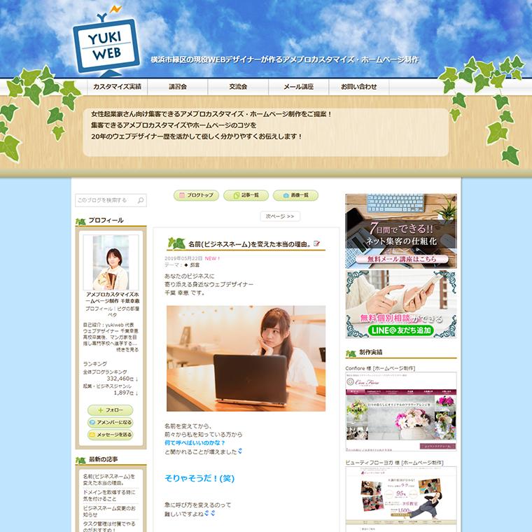 アメブロ アメブロカスタマイズ・ホームページ制作yukiweb