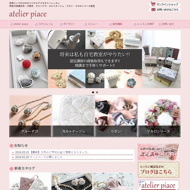 ホームページ atelier piace