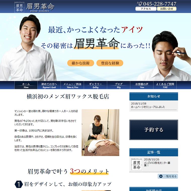ホームページ 眉男革命