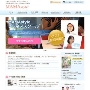 ホームページ MAMAstyle