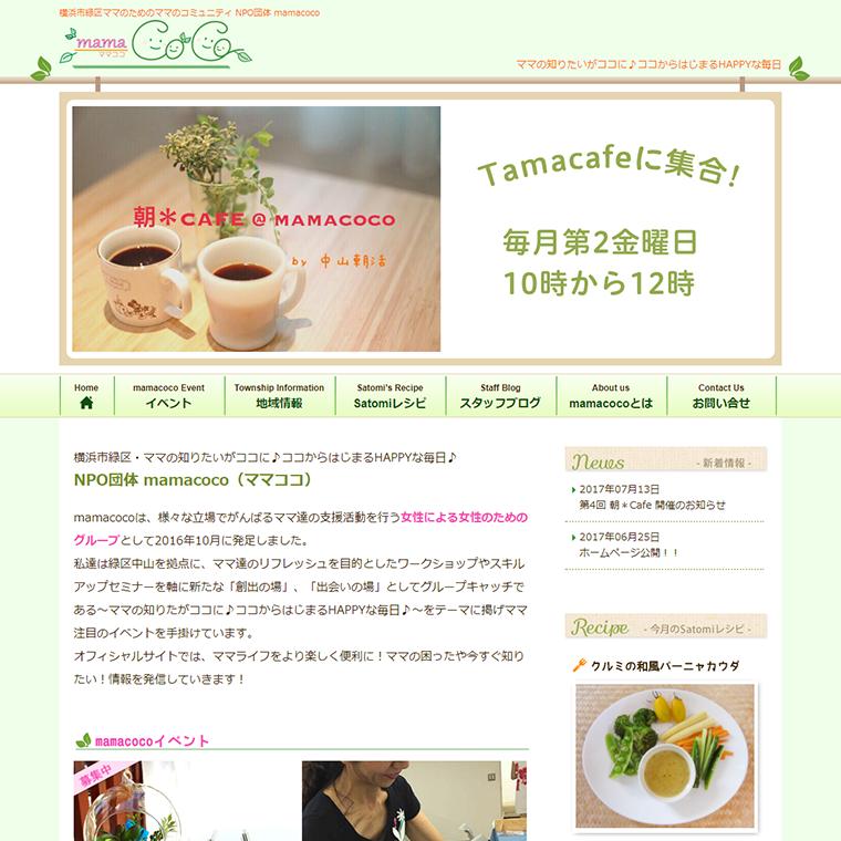 ホームページ mamacoco