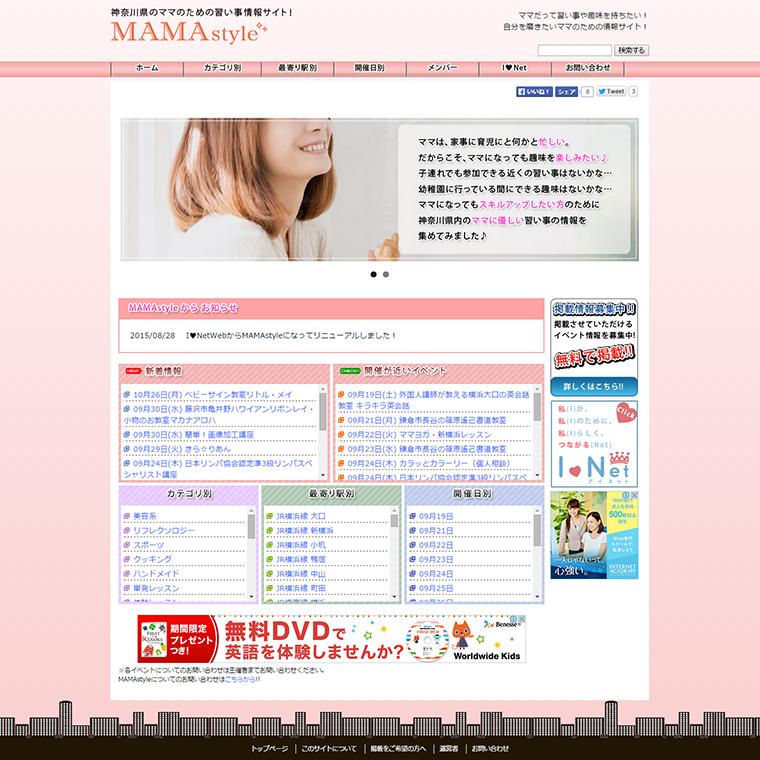 ホームページ MAMAstyleNavi