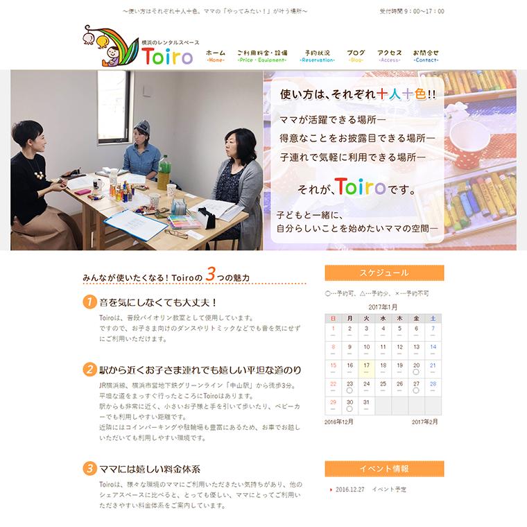 ホームページ Toiro