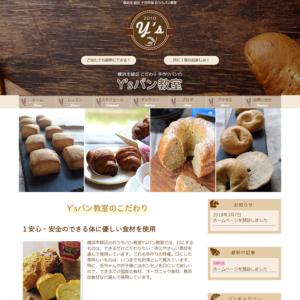 ホームページ Y'sパン教室