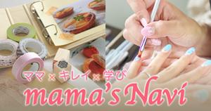 ママの習い事・サロン情報サイト mama's Navi