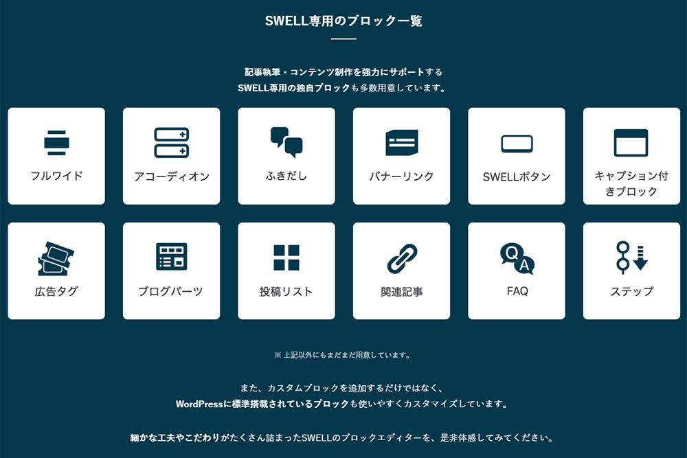 SWELLは初心者が扱いやすいオリジナルのブロックエディタが豊富!