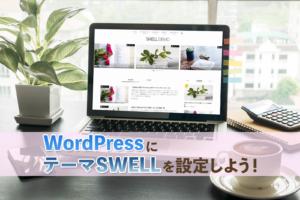 WordPressにSWELLのテーマファイルをインストールしよう