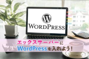 エックスサーバーにWordPressをインストールしてみよう!