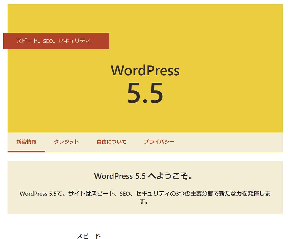 WordPressの更新完了