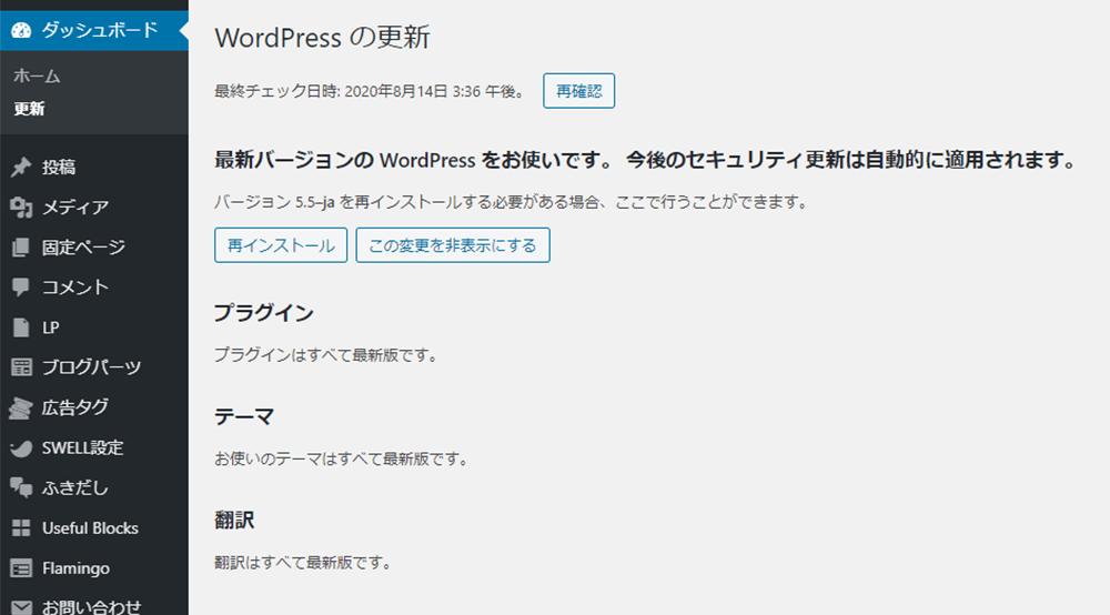 WordPressの更新がない時