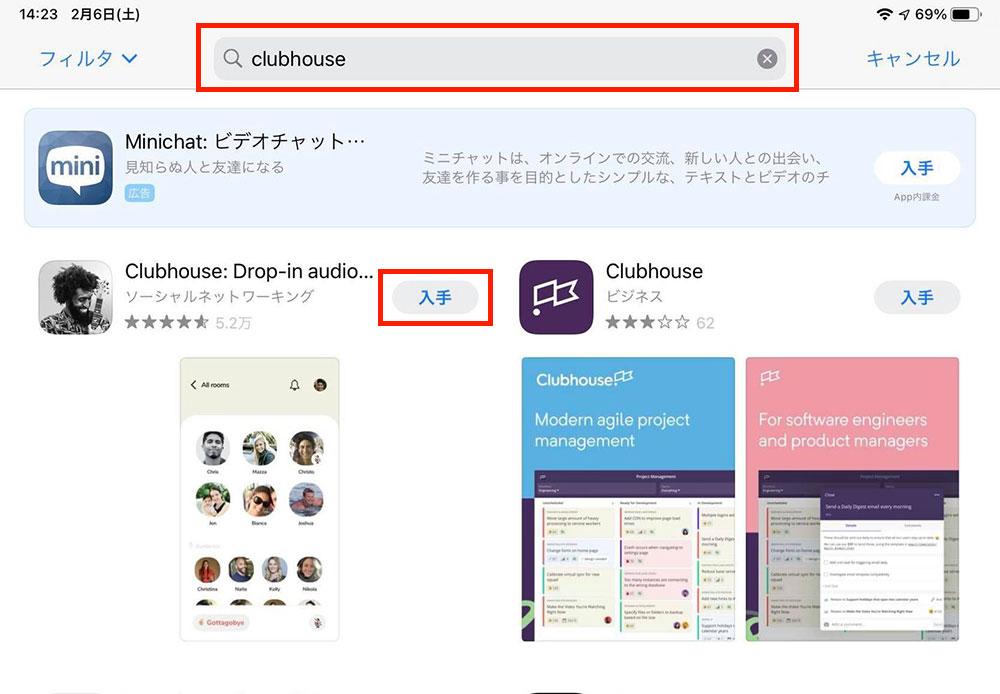 clubhouseアンドロイドユーザーの使い方・登録方法