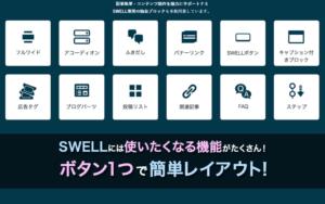SWELLには使いたくなる機能がたくさん!ボタン1つで簡単レイアウト!