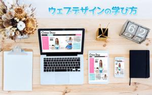 WEBデザインの学び方