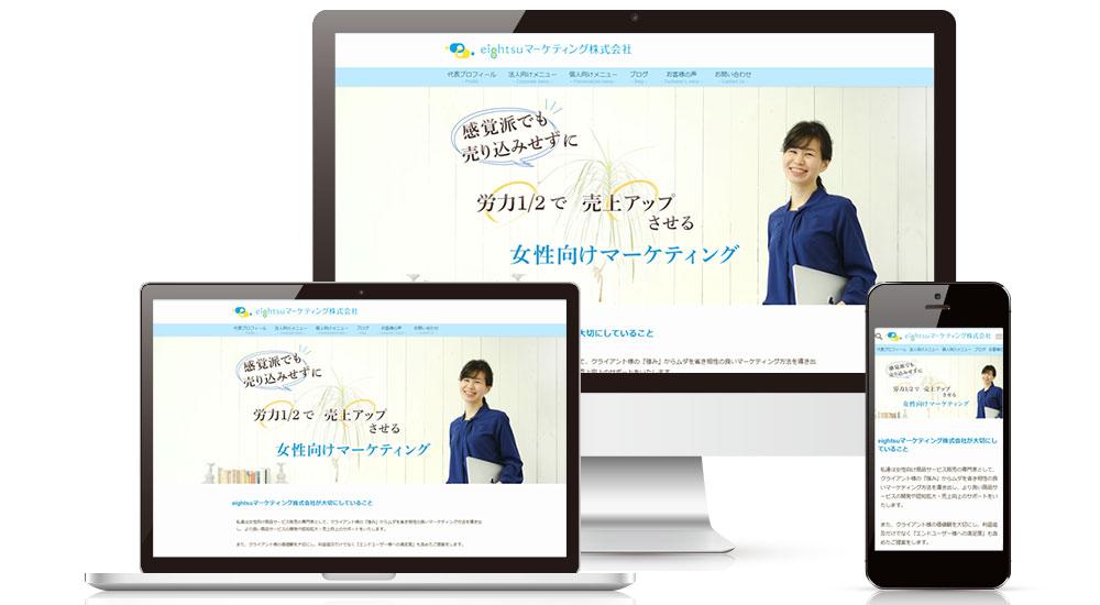 eightsuマーケティング株式会社様、ホームページ制作