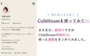 Clubhouseの始め方!認証コードで超簡単だった!