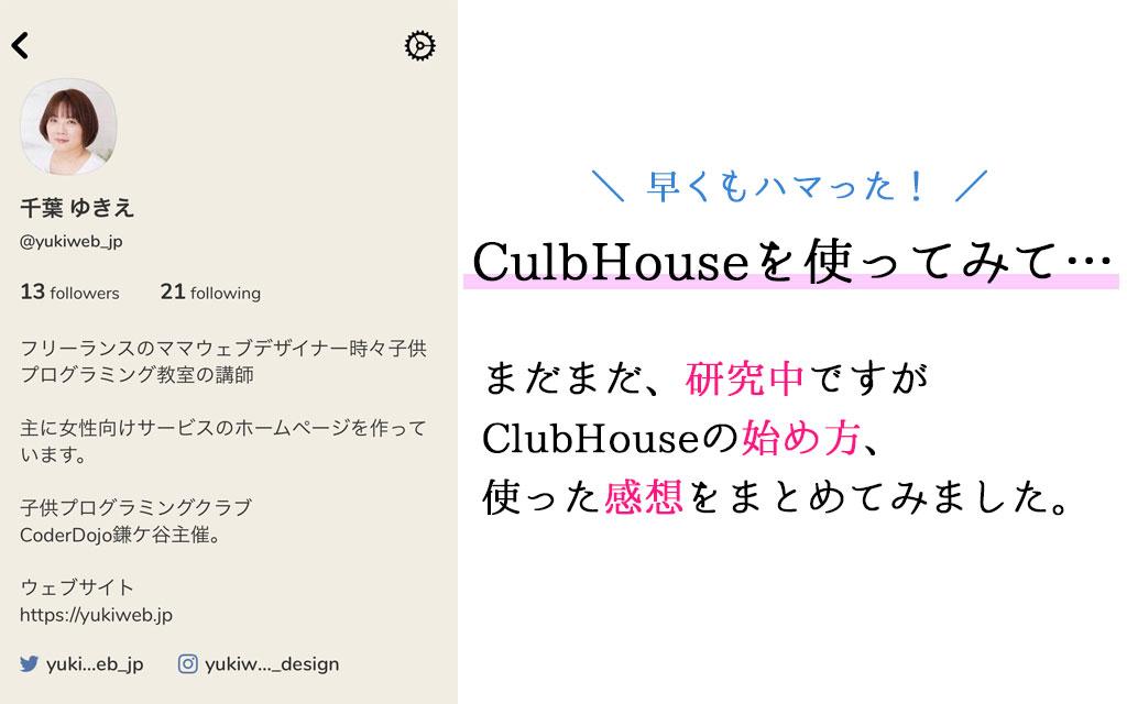 方 クラブ ハウス 始め