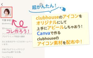 clubhouse(クラブハウス)のアイコン素材をCanvaで配布!写真を変えるだけで超簡単