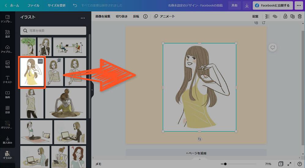 Canvaで透過画像(背景が透明な画像)を作る方法